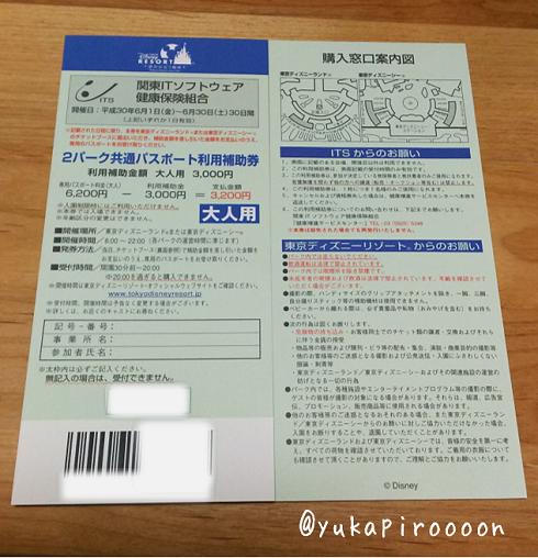 組合 健康 it 関東 ソフトウェア 保険
