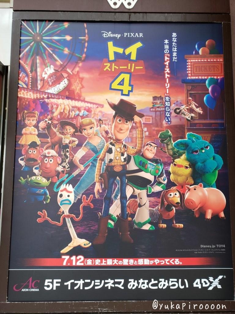 トイストーリー4 映画