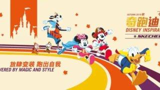 2019 Autumn Disney Inspiration Run