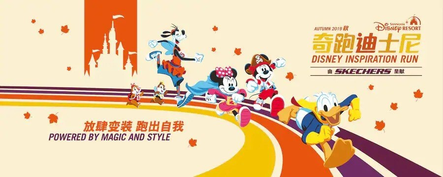 2019 Autumn Disney Inspiration Run