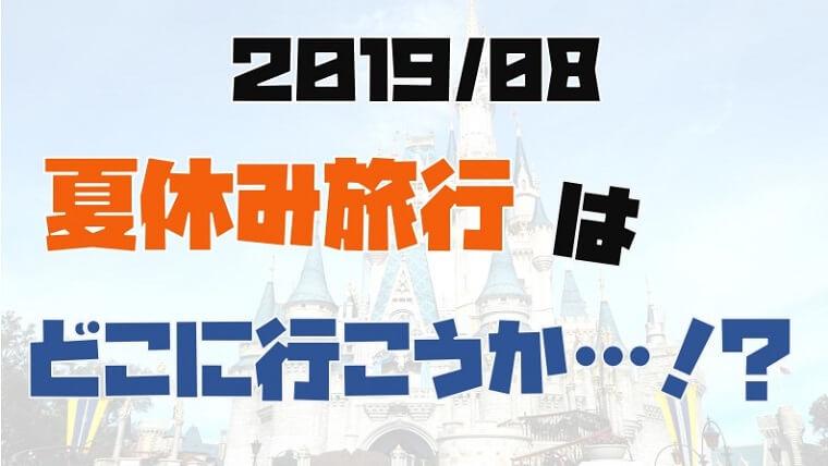 2019/08旅行
