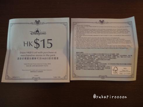 香港ディズニーランド30HKDクーポン