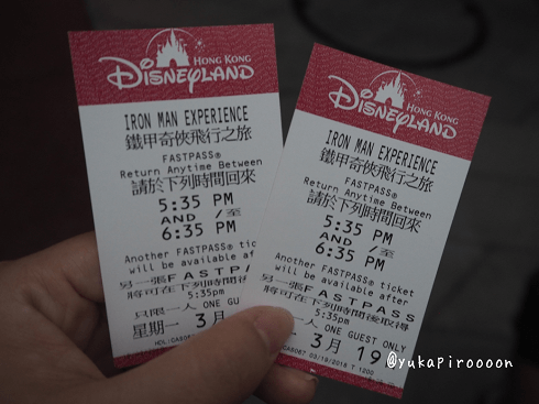 香港ディズニーランドのFastPass