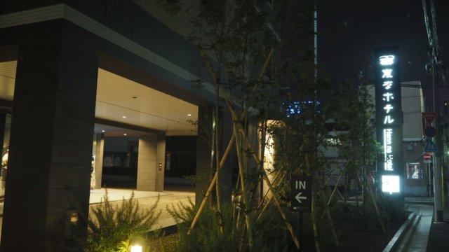変なホテル羽田の外観