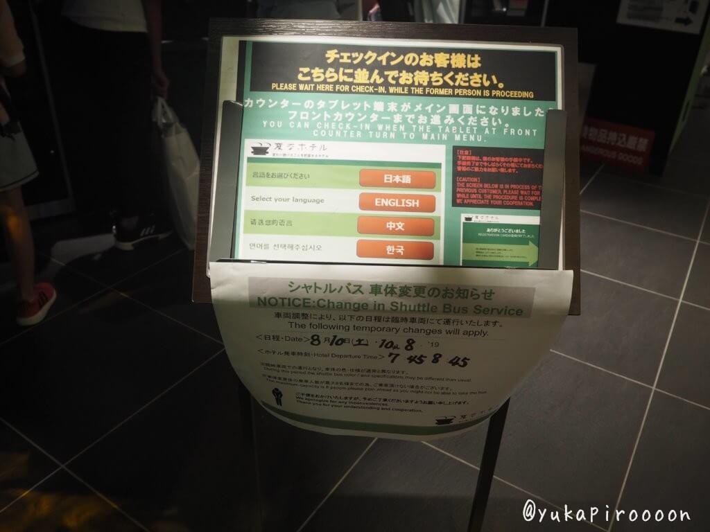 変なホテル羽田のフロント