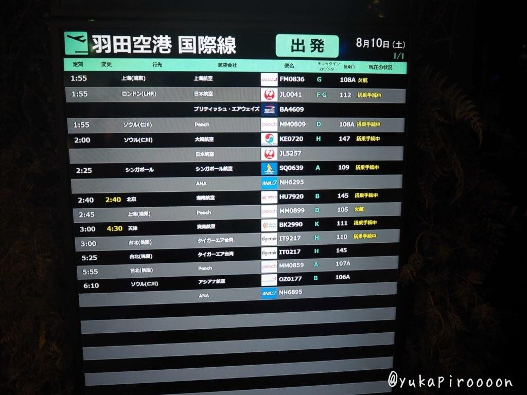 変なホテル羽田のフライト情報